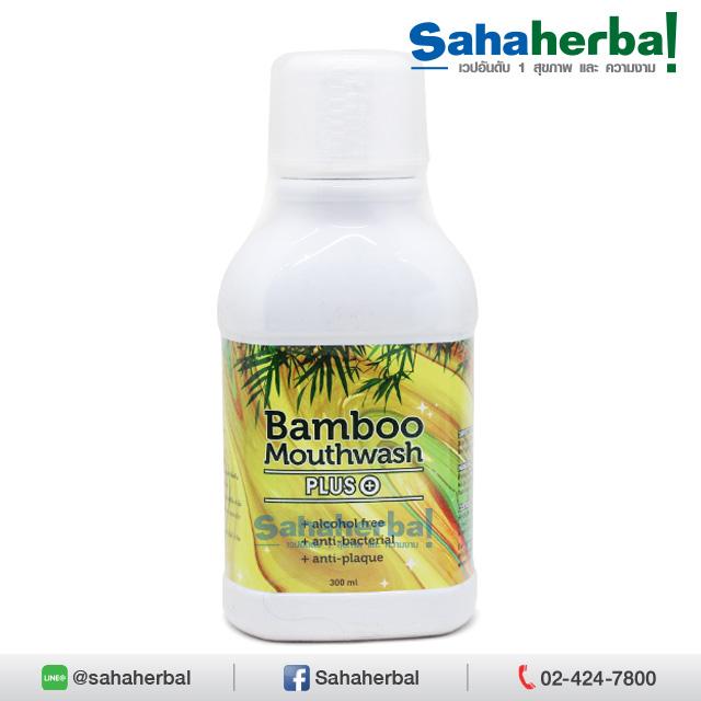 Bamboo Mouthwash Plus แบมบู เม้าท์วอช พลัส SALE 60-80% ฟรีของแถมทุกรายการ