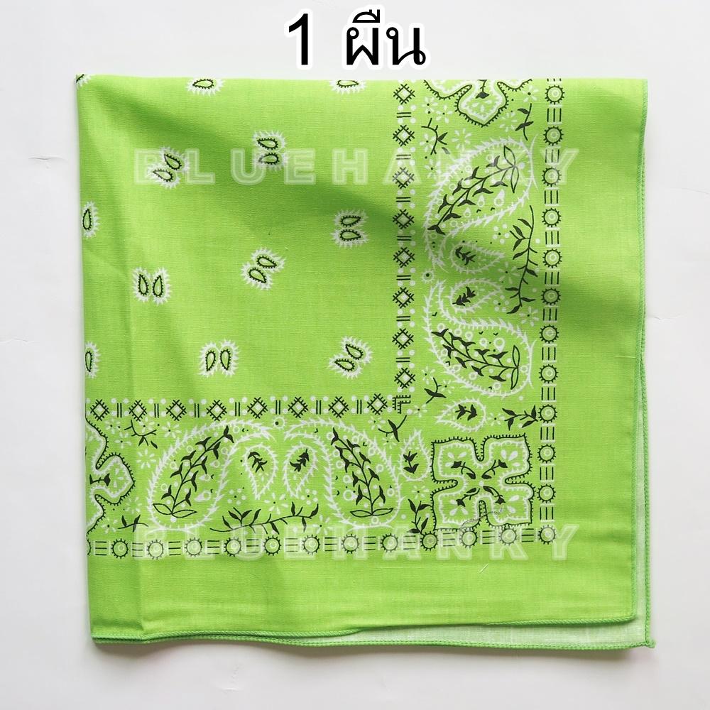 1ผืน สีเขียวตอง ผ้าพันคอคาวบอย ผ้าโพก Bandanas Prisley