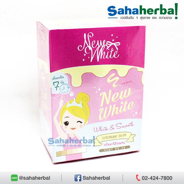 ครีมรักแร้ขาว New White SALE 60-80% ฟรีของแถมทุกรายการ