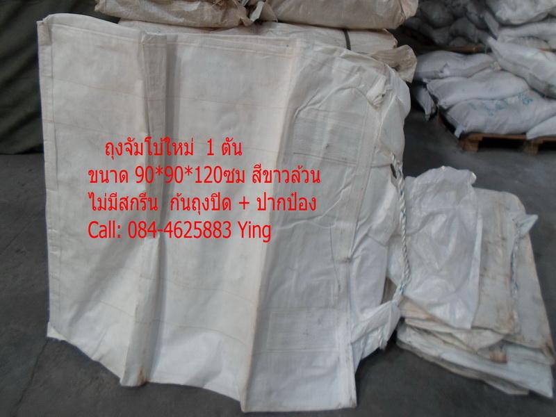 ถุงจัมโบ้ตัดใหม่ 1 ตัน(สีขาว), ถุงจัมโบ้