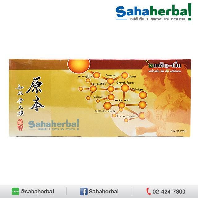เหยินเบิ่น yuanban เอนไซม์เหยินเบิ่น SALE 60-80% ฟรีของแถมทุกรายการ