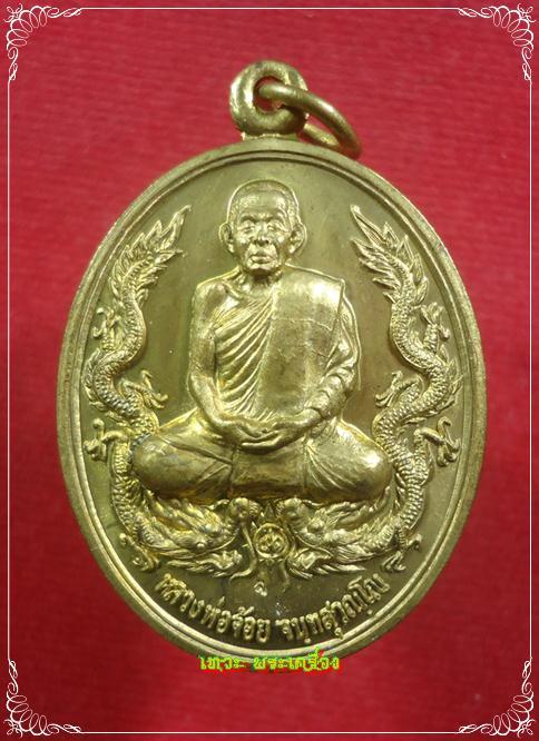 เหรียญมังกรคู่สี่แคว เนื้อทองฝาบาตร หลวงพ่อจ้อย วัดศรีอุทุมพร จ.นครสวรรค์ @A