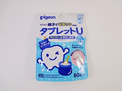 เม็ดอมป้องกันฟันผุ Pigeon รสโยเกิร์ต
