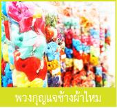 ของที่ระลึก ของชำร่วยเก๋ๆ ของชำร่วยราคาส่ง พวงกุญแจช้างผ้าไหม thaisouvenirscenter