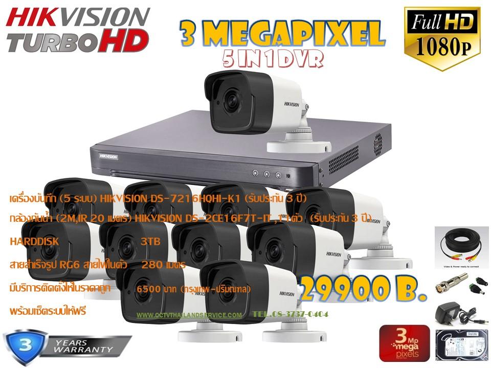 ชุดติดตั้งกล้องวงจรปิด DS-2CE16F7T-IT (3ล้าน) ir20เมตร ,11ตัว (dvr16ch., สาย rg6มีไฟ 280เมตร, hdd.3TB)