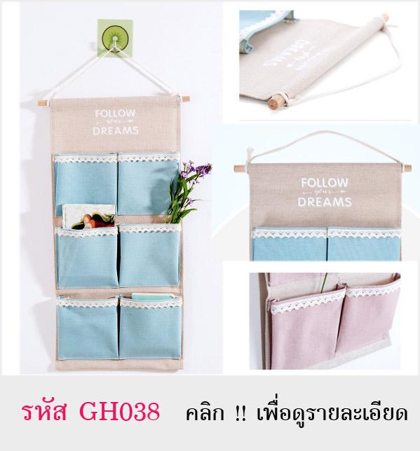 กระเป๋าผ้าแบบแขวนผนัง ทำจากผ้าดิบ มีช่องใส่ของจุกจิกมากมาย จะแขวนในห้องนอน หน้องทำงาน ห้องนั่งเล่น หรือห้องน้ำนอน ก็สวยเข้ากับทุกห้องคะ มี 3 สี : สีชมพู สีเทา สีฟ้า วัสดุ : ผ้าดิบ
