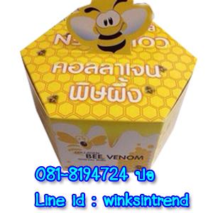 คอลลาเจนพิษผึ้ง collagen bee venom 15000mg.