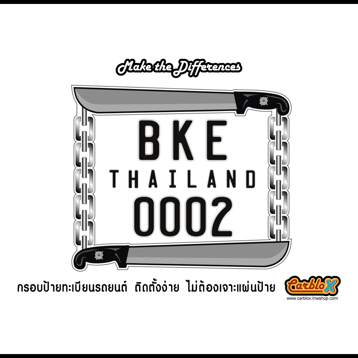 กรอบป้ายทะเบียนมอเตอร์ไซด์ BKE 0002 BY CARBLOX