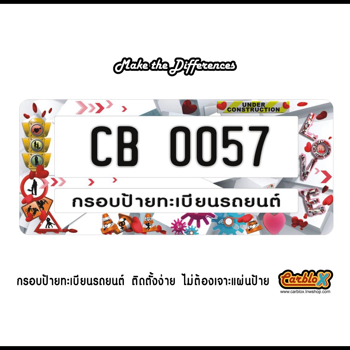 กรอบป้ายทะเบียนรถยนต์ CARBLOX ระหัส CB 0057 ลาย LOVE STORYS.