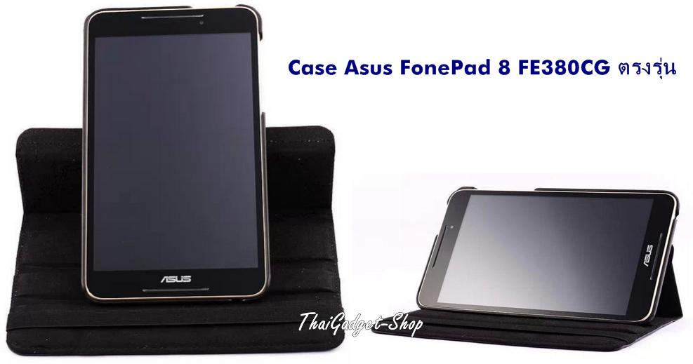 เคส Asus FonePad 8 FE380CG ตรงรุ่น หมุนได้ 360 องศา