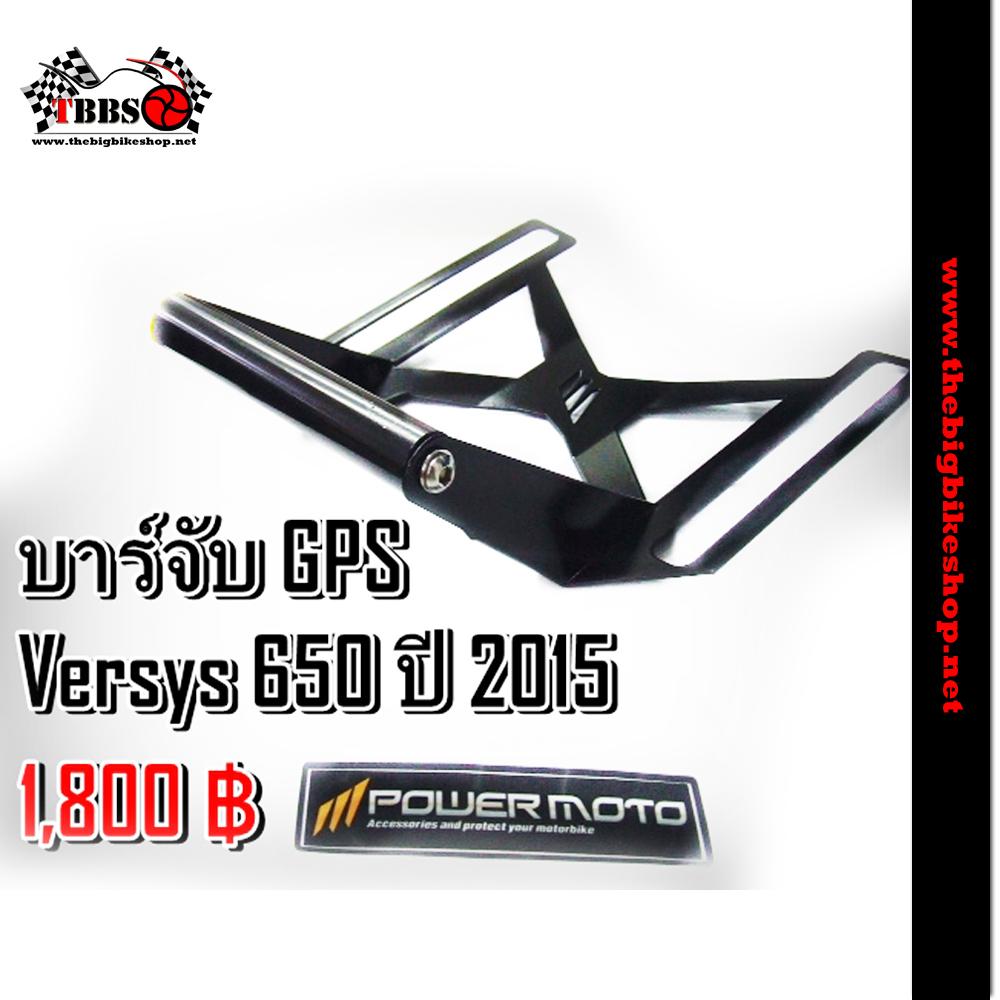 ขาจับ GPS Versys 650 (2015) สีดำ Powermoto