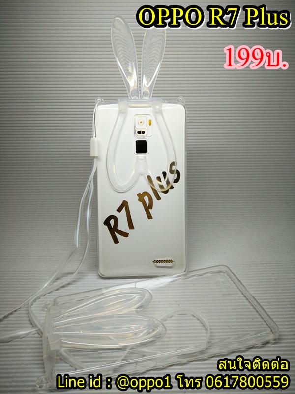 Case OPPO R7plus ยางกระต่ายใส