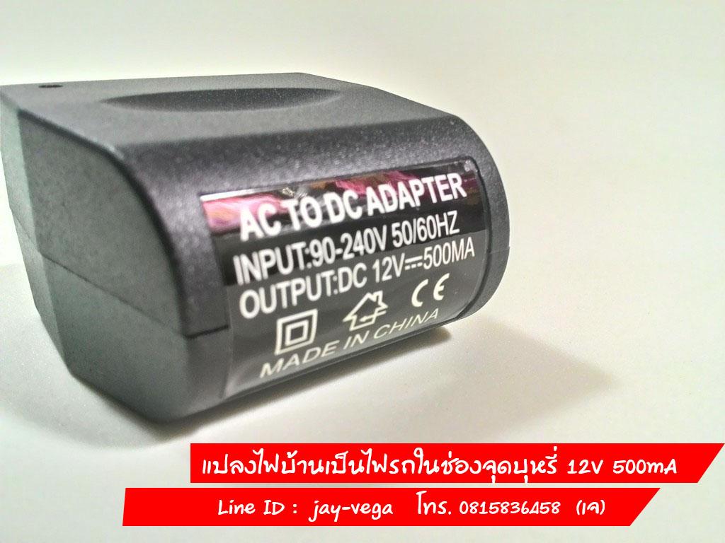 แปลงไฟบ้านเป็นไฟรถในช่องจุดบุหรี่ 12V 500mA