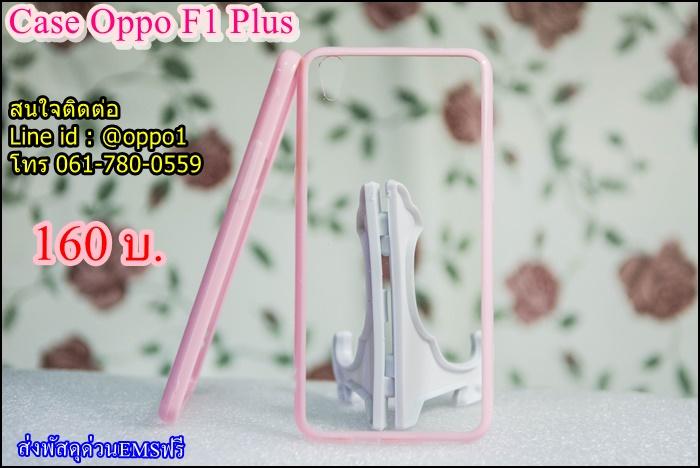 Case OPPO F1plus พลาสติกใสขอบยางชมพู
