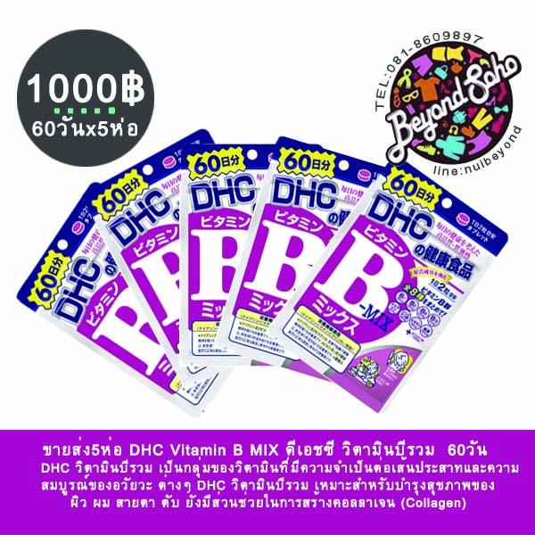 ขายส่ง5ห่อ ดีเอชซี วิตามินบีรวม 60วัน DHC Vitamin B MIX 60day