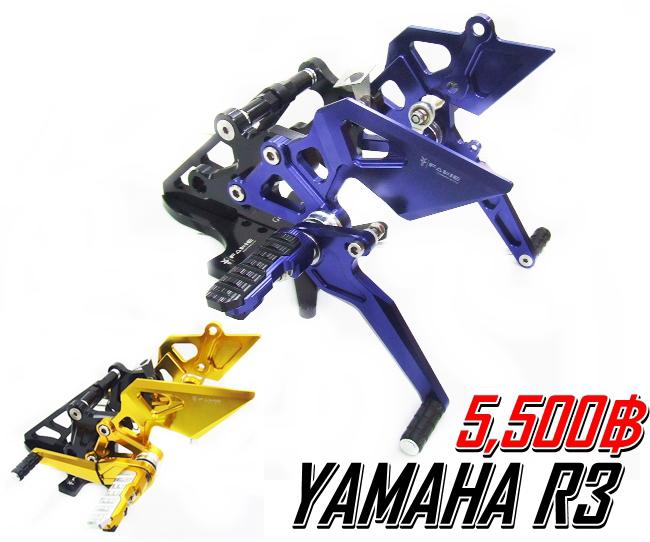 เกียร์โยง Yamaha R3 (Fakie)
