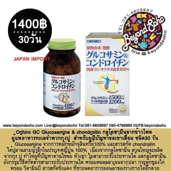 Orihiro GC Glucosamine & chondroitin กลูโคซามีนจากข้าวโพด สำหรับมีแพ้อาหารประเภท กุ้งปู สำหรับผู้มีปัญหาข้อเข่าเสื่อม ชนิด30 วัน