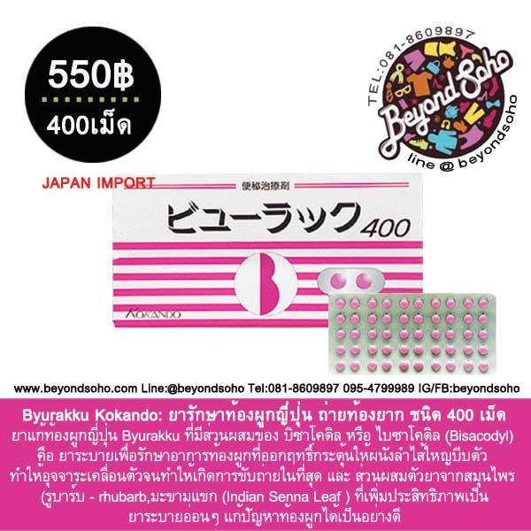 Byurakku Kokando(ビューラックA): ยารักษาท้องผูกญี่ปุ่น ถ่ายท้องยาก ชนิด 400 เม็ด