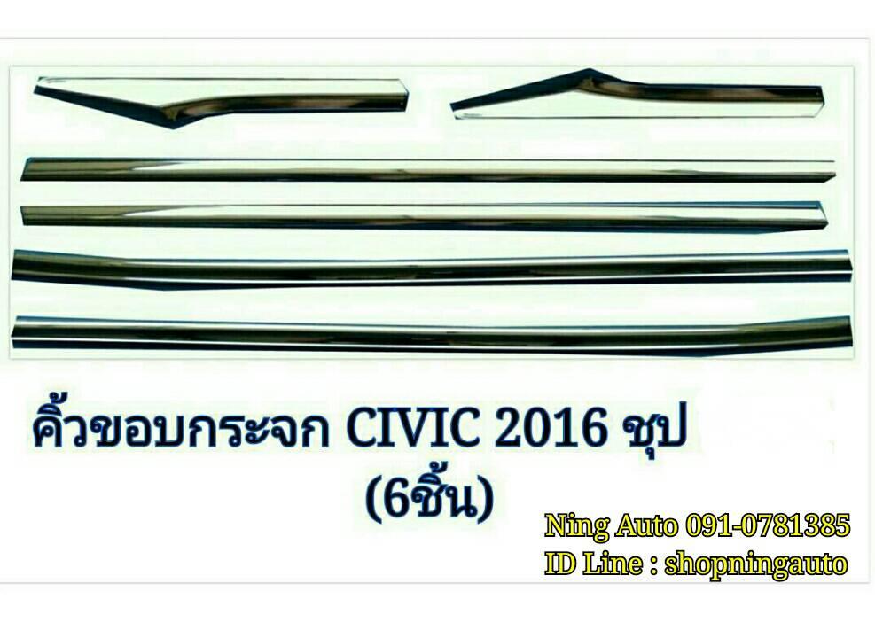 คิ้วขอบกระจก โครเมี่ยม All New CIVIC 2016