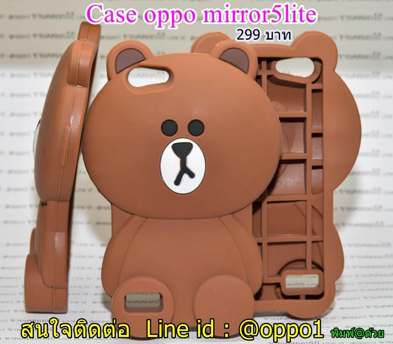 Case Oppo Mirror 5 lite ซิลิโคนบราว