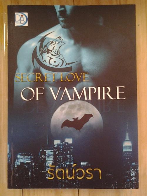 Secret Love of Vampire /รัตน์วรา