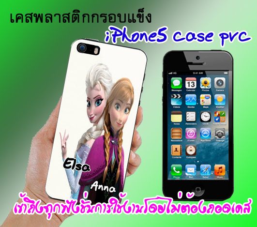 Snow Queen Elsa&Anna iPhone5 case pvc