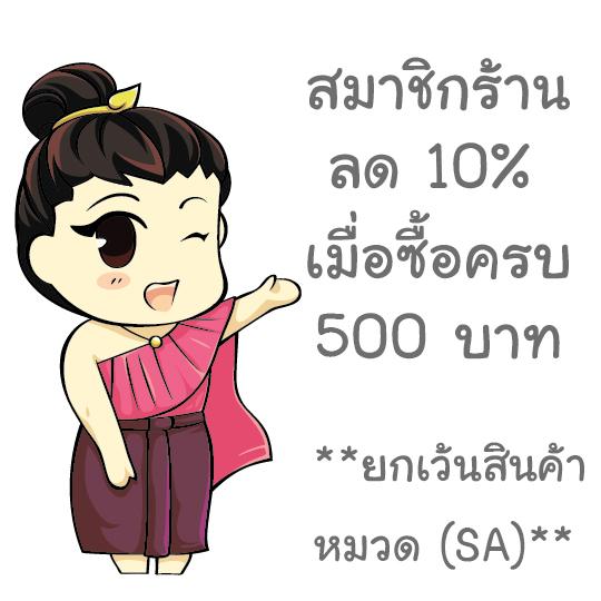 โปร ลด10%