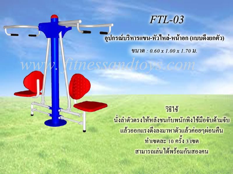 FTL-03 อุปกรณ์บริหารแขน-หัวไหล่-หน้าอก (แบบดึงยกตัว)