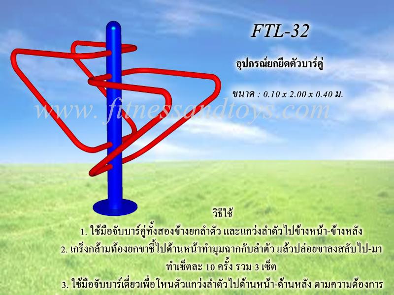 FTL-32 อุปกรณ์ยกยึดตัวบาร์คู่