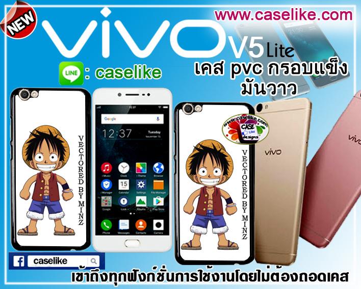 เคสวันพีช Vivo v5 lite เคสกันกระแทก ภาพให้สีคมชัด แวววาว กันน้ำ