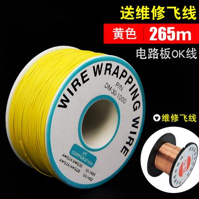 สายไฟ / สายวายแล็ป สายไฟเบอร์ 24 30AWG สีเหลือง (ยาว 265 เมตร)