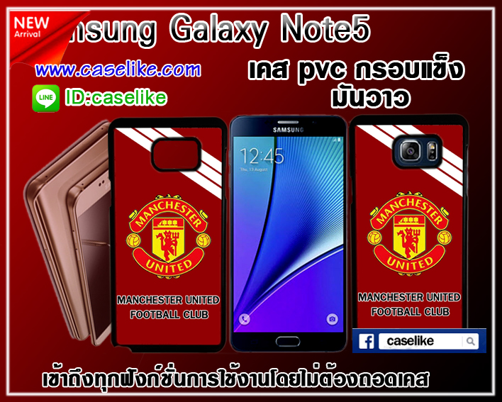 Man U Samsung Galaxy Note5 pvc case