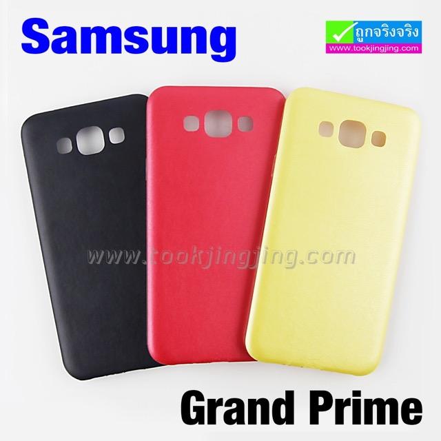 เคส Samsung Galaxy Grand Prime (G530) ซิลิโคน ลดเหลือ 105 บาท ปกติ 260 บาท