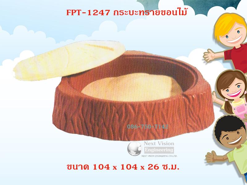 FPT-1247 กระบะทรายขอนไม้