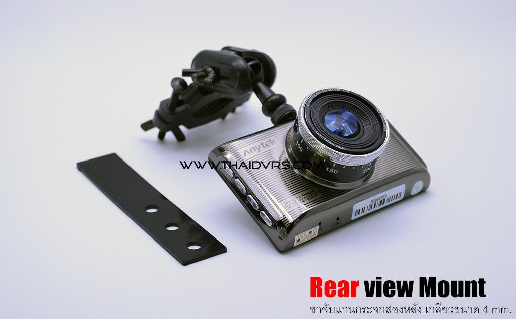 ขาจับแกนกระจกมองหลัง Anytek X6 / A100+ /Proof Platinum /X878