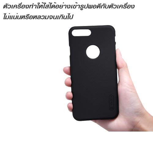 เคสไอโฟน7 พลัส ฝาหลัง nillkin Super Frosted Shield สีดำ เคสโทรศัพท์ คุณภาพสูง ผลิตจาก Polycarbonate สำหรับ เคสไอโฟน7 พลัส