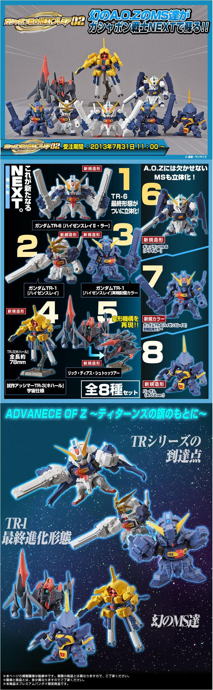 pbandai online update 31 july 2013