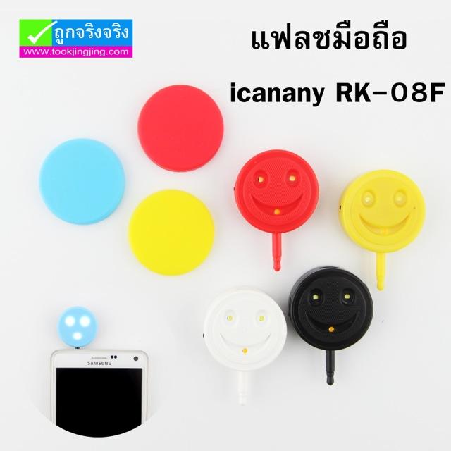 แฟลชมือถือ Smiling face flash light RK-08F ราคา 125 บาท ปกติ 320 บาท