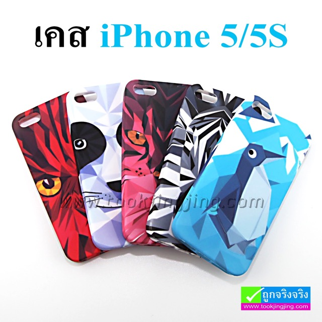 เคส iPhone 5/5s ลายกราฟฟิก รูปสัตว์ ลดเหลือ 90 บาท ปกติ 225 บาท