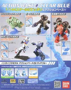 Action Base 2 (Aqua Blue)