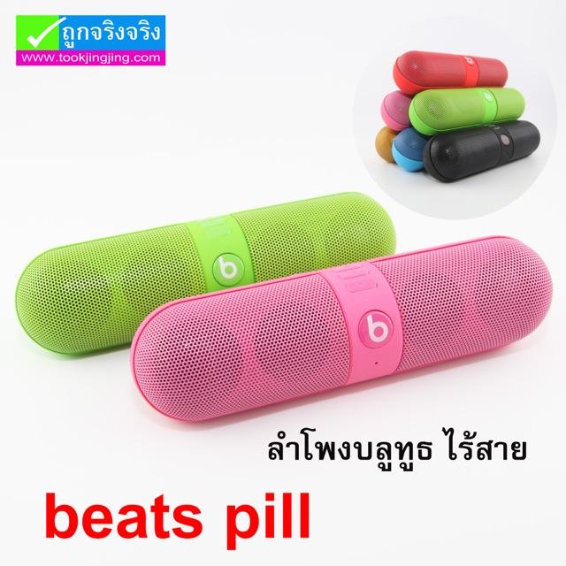 ลำโพง บลูทูธ Beats Pill Bluetooth Speaker ลดเหลือ 360 บาท ปกติ 1,500 บาท
