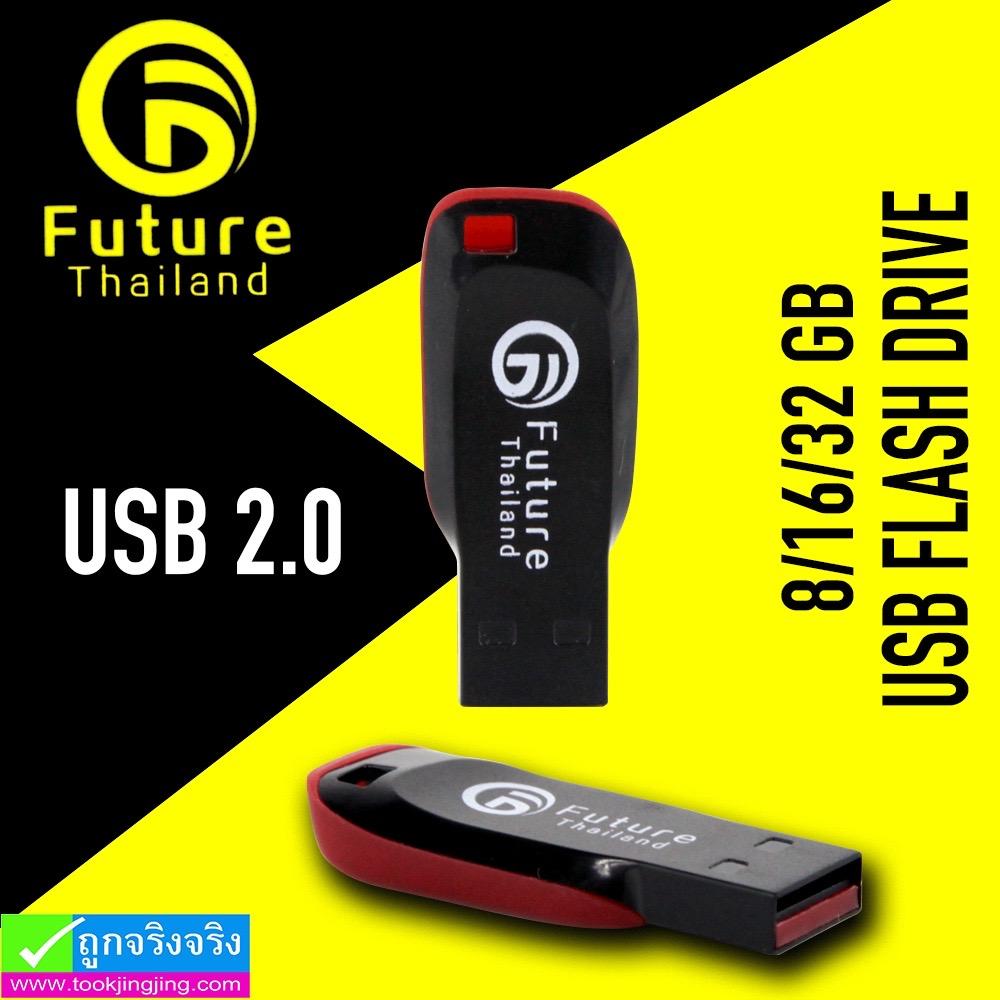 USB Flash drive Future thailand ราคา 190-290 บาท