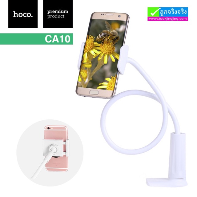 Hoco PHONE STAND รุ่น CA10 ลดเหลือ 140 บาท ปกติ 350 บาท