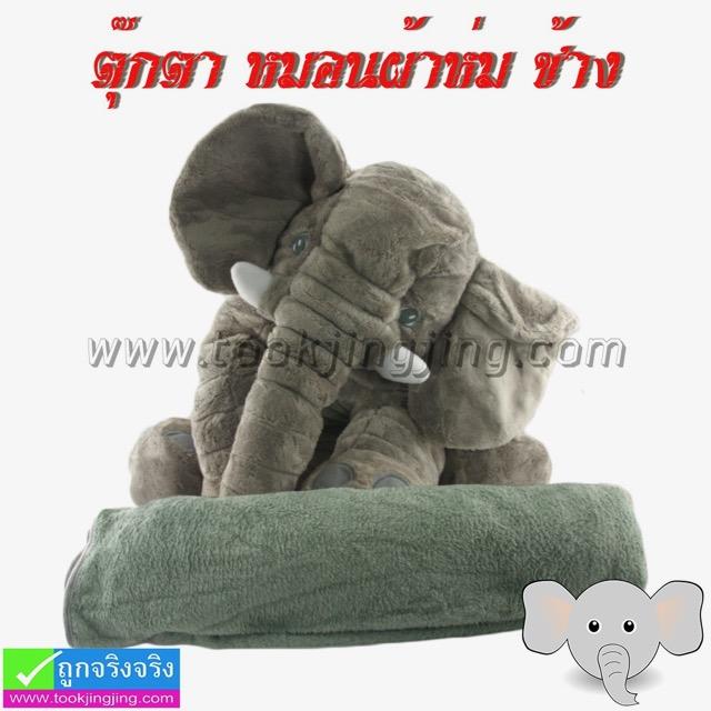 ตุ๊กตา หมอนผ้าห่ม ช้าง ลดเหลือ 579 บาท ปกติ 1,490 บาท