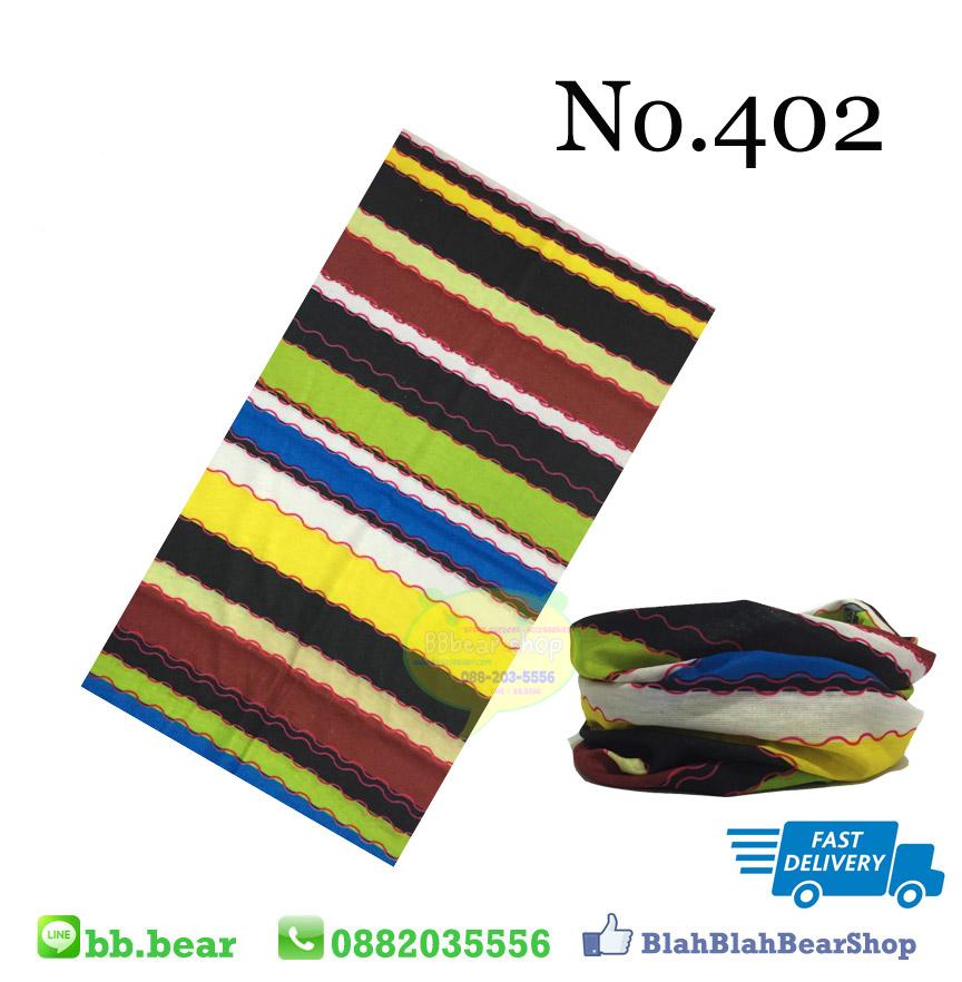 ผ้าบัฟ - 402