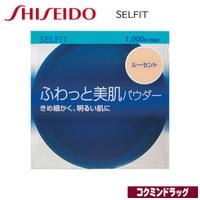 Shiseido SELFIT Brightening Powder Lucent SPF10PA++ แป้งอัดแข็งโปร่งแสงสำหรับผู้ที่ต้องการความธรรมชาติ ปกปิดรูขุมขนริ้วรอยความหมองคล้ำได้ดีผงอนูแป้งละเอียดอ่อน ให้สัมผัสในมิติใหม่ที่ไร้ความรู้สึกหนาเหนอะหนะหนักผิว มอบความรู้สึกสบายพอดีกับผิว