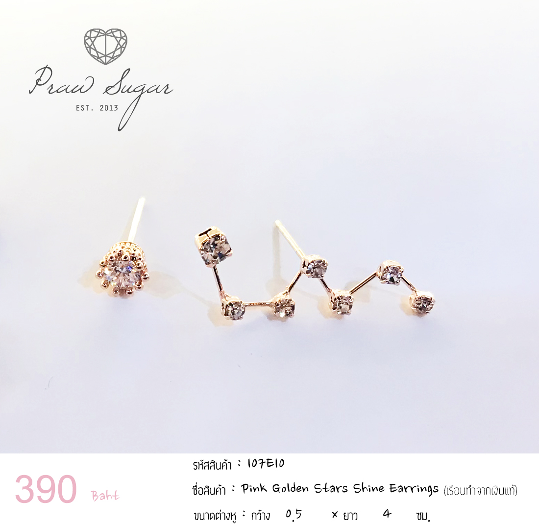Pink Golden Stars Shine Earrings (เรือนทำจากเงินแท้)
