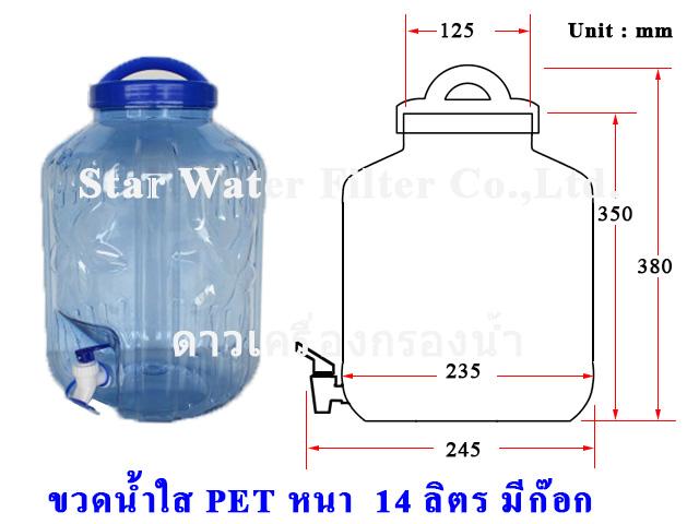 ขวดน้ำดื่ม-หนา มีก๊อก 14 ลิตร หน้าร้านขวดละ 190 บาท (ราคารวมค่าขนส่ง TP 340 บาท)
