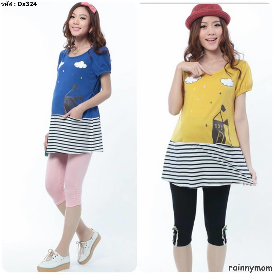#เสื้อคลุมท้อง ผ้ายืด คอกลมแขนสั้น สี 2 สี สีเหลือง และ สีน้ำเงิน ปลายเสื้อสีขาวคาดลายสีดำ พร้อมเชือกผูกหลัง ผ้านิ่มใส่สบายจ้า