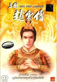 สามก๊ก จูล่ง ตำนานขุนศึกคู่บัลลังก์ ภาษาไทย ( 1 DVD )